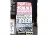 伝説の串 新時代 尾張旭店