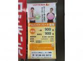 ロッテリア MEGAドン・キホーテ函館店