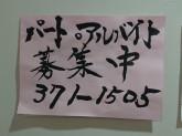 セブン-イレブン 高崎箕郷上芝店