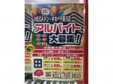 MEGAドン・キホーテ 新川店