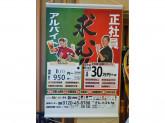 魚民 JR奈良駅店