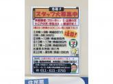 セブン-イレブン札幌八軒6条西店