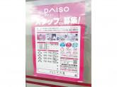 ザ・ダイソー フォリオ大泉店
