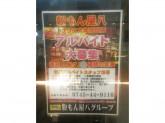 粉もん屋八 トナリエ大和高田店