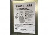 読売新聞 町屋宮ノ前サービスセンター