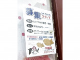 たい夢 北浦和店