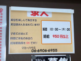 パーマの店 マミーハウス イオン古川橋駅前店