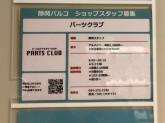Parts Club(パーツクラブ) 静岡パルコ店