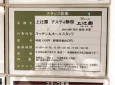 京カフェ 上辻園 アスティ静岡店