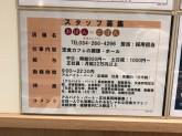 おぼんdeごはん ASTY静岡店