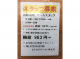 とんりゅうラーメン 堺石津本店