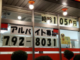 ラーメン福 小幡店