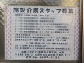 いきいきグループホーム 大浜/いきいき倶楽部館 大浜