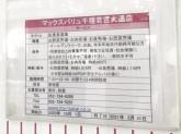 マックスバリュ グランド千種若宮大通店