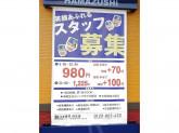 はま寿司 浜北店