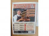 カフェブリッコ 浜松都田テクノ店