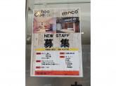 ヘアカット専門店 moco(モコ) 芦花公園店