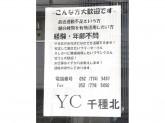 読売新聞 読売センター 千種北