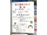 京命アスティ チャンスセンター