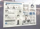 中日新聞宮根専売店岡田新聞店