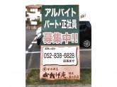 甘味喫茶 おかげ庵 緑区滝の水店