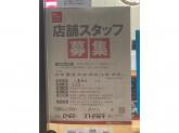 日産レンタカー 三鷹駅前店