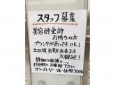 ヘアカラー専門店 COLOR STORY(カラーストーリー) 阿倍野店