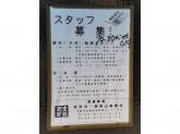 産経新聞 御勝山・舎利寺専売所