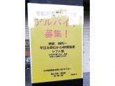 馳どり屋 JR津田店