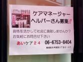 あいケア24/プランセンターあいケア24