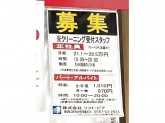 株式会社ソフト・ピア ナフコ坂下店