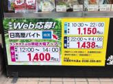 日高屋 秋葉原中央通店