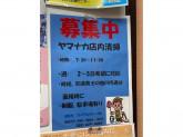 プレミアムサポート株式会社(ヤマナカ 二川店)
