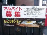 びっくりドンキー 東刈谷店