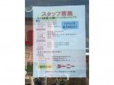 ルーニーグランプリ店/堺南店
