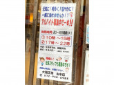 大阪王将 古市店