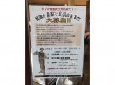 サッポロ珈琲館 大谷地店
