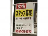 OCS三河 岡崎営業所