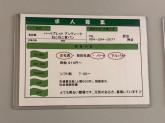 ハートブレッドアンティーク/ねこねこ食パン 静岡パルシェ店