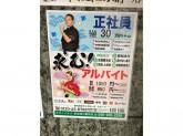 キタノイチバ 草加西口駅前店