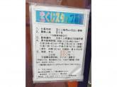 平島ゆめタウンチャンスセンター
