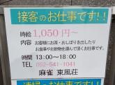 麻雀 東風荘(マージャン トンプウソウ)