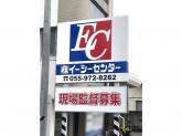 (株)イーシーセンター 三島支店