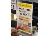 ビアードパパ サントムーン柿田川店