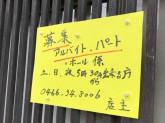 増田屋(ますだや)