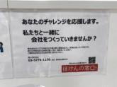 ほけんの窓口 サントムーン柿田川店