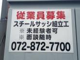 鴻池サッシ(株)