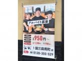 伝丸 1国三島南町店