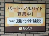 ジョイフル 岡山益野店