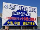 大野運輸株式会社 岐阜営業所(支店)